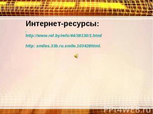 Интернет-ресурсы:.http://www.ref.by/refs/44/38130/1.htmlhttp: smiles.33b.ru.smil