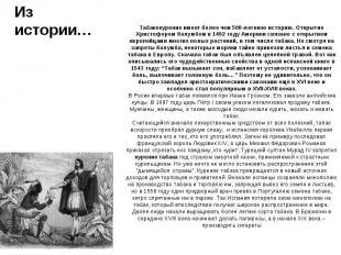 Из истории…Табакокурение имеет более чем 500-летнюю историю. Открытие Христофоро