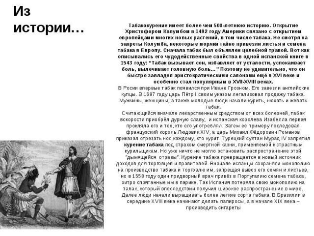 Из истории…Табакокурение имеет более чем 500-летнюю историю. Открытие Христофором Колумбом в 1492 году Америки связано с открытием европейцами многих новых растений, в том числе табака. Не смотря на запреты Колумба, некоторые моряки тайно привезли л…