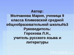 Автор:Молчанова Мария, ученица 9 класса Климовской средней общеобразовательной ш