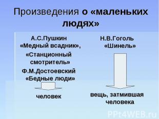 Произведения о «маленьких людях» А.С.Пушкин «Медный всадник»,«Станционный смотри