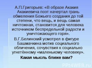 А.П.Григорьев: «В образе Акакия Акакиевича поэт начертал грань обмеления Божьего