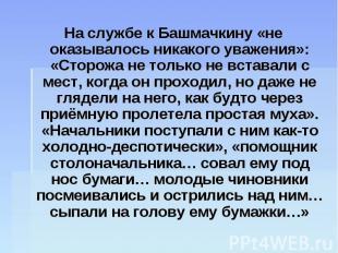 На службе к Башмачкину «не оказывалось никакого уважения»: «Сторожа не только не