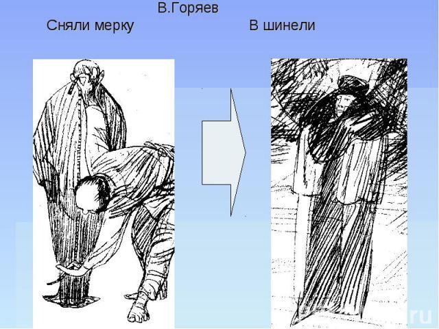 В.Горяев Сняли мерку В шинели