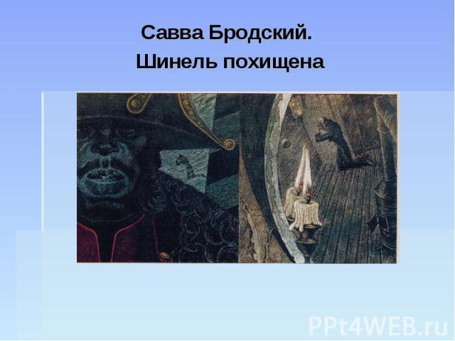 Савва Бродский. Шинель похищена