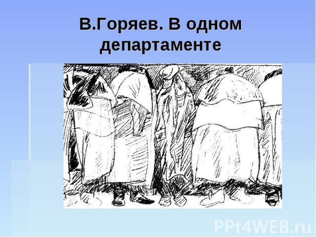 В.Горяев. В одном департаменте