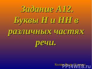 Задание А12. Буквы Н и НН в различных частях речи. Колян Неля 11 класс