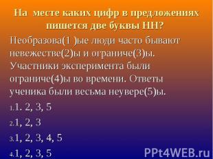 На месте каких цифр в предложениях пишется две буквы НН? Необразова(1 )ые люди ч