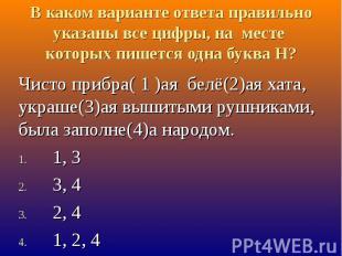 В каком варианте ответа правильно указаны все цифры, на месте которых пишется од