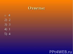 Ответы: 42) 23) 34) 15) 4