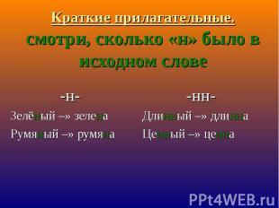 Краткие прилагательные.смотри, сколько «н» было в исходном слове -н-Зелёный –» з