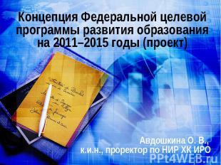 Концепция Федеральной целевой программы развития образованияна 2011–2015 годы (п