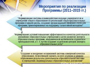 """Мероприятия по реализацииПрограммы (2011–2015 гг.)""""Формирование системы взаимоде"""