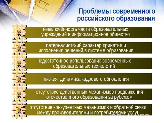 Проблемы современногороссийского образованияневключённость части образовательныхучреждений в информационное обществопатерналистский характер принятия иисполнения решений в системе образованиянедостаточное использование современныхобразовательных тех…