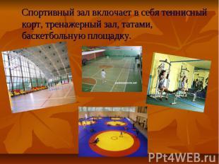 Спортивный зал включает в себя теннисный корт, тренажерный зал, татами, баскетбо