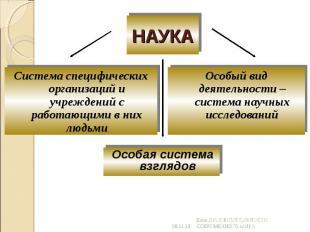 НАУКА Система специфических организаций и учреждений с работающими в них людьмиО