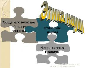 Этика наукиОбщечеловеческие требования и запретыЭтические нормыНравственные прав