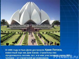 В 1986 году в Нью-Дели достроили Храм Лотоса, известный еще как Дом Бахаи. Строи