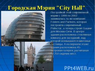"""Городская Мэрия """"City Hall"""" Постройкой этой современной мэрии с 1998 по 2002 зан"""
