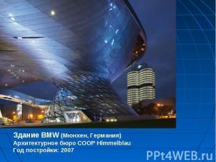 Здание BMW (Мюнхен, Германия)Архитектурное бюро COOP HimmelblauГод постройки: 20