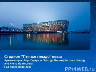 """Стадион """"Птичье гнездо"""" (Пекин)Архитекторы: Якус Герцог и Пьер де Мерон (Jacques"""