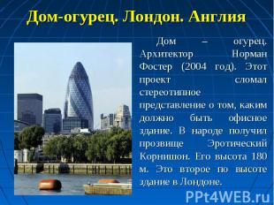 Дом-огурец. Лондон. Англия Дом – огурец. Архитектор Норман Фостер (2004 год). Эт