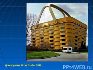 Дом-корзина. Штат Огайо, США.