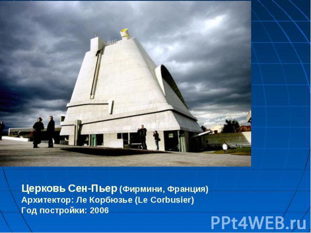 Церковь Сен-Пьер (Фирмини, Франция)Архитектор: Ле Корбюзье (Le Corbusier)Год постройки: 2006