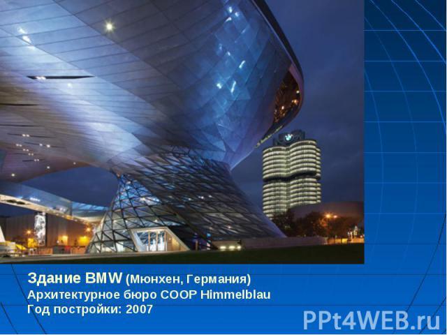Здание BMW (Мюнхен, Германия)Архитектурное бюро COOP HimmelblauГод постройки: 2007