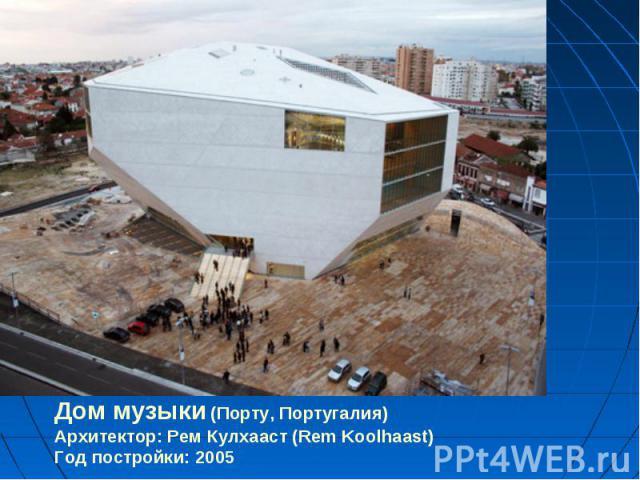 Дом музыки (Порту, Португалия)Архитектор: Рем Кулхааст (Rem Koolhaast)Год постройки: 2005