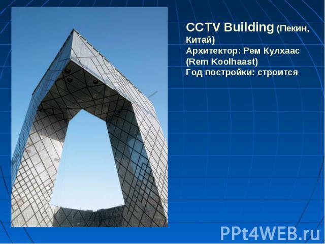 CCTV Building (Пекин, Китай)Архитектор: Рем Кулхаас (Rem Koolhaast)Год постройки: строится