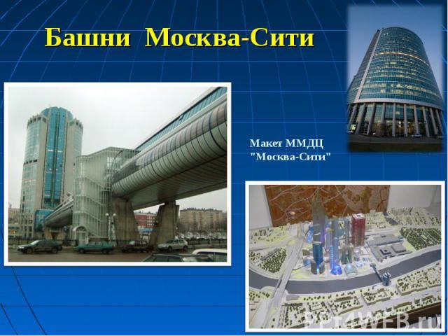 Башни Москва-Сити Макет ММДЦ