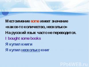 Местоимение some имеет значение«какое-то количество, несколько»На русский язык ч