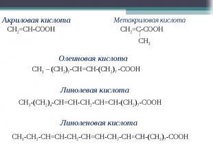 Акриловая кислотаСН2=СН-СООНМетакриловая кислотаСН2=С-СООНОлеиновая кислотаСН3 –