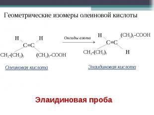 Геометрические изомеры олеиновой кислоты Олеиновая кислотаЭлаидиновая кислотаЭла
