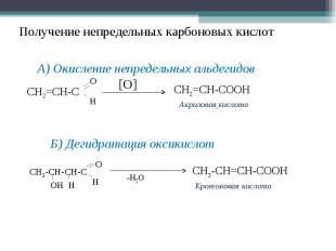 Получение непредельных карбоновых кислотА) Окисление непредельных альдегидовБ) Д