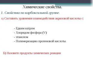 Химические свойства.1. Свойства по карбоксильной группе.А) Составить уравнения в