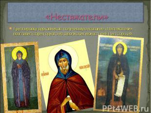 «Нестяжатели» Группировку церковников, получившую название «Нестяжатели», возгла