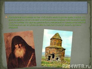 Нестяжатели настаивали на том чтоб отнять монастырские земли, считая, что монахи