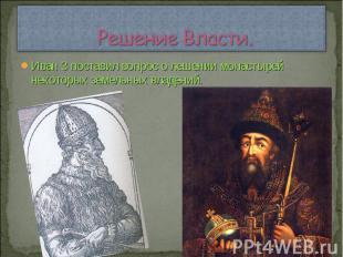 Решение Власти. Иван 3 поставил вопрос о лешении монастырей некоторых земельных