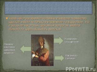 Через некотрое время Иосифляне утвердили первенство царской власти не только в у