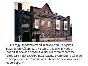 В 1883 году представители знаменитой шведской промышленной династии братья Людви