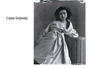 Сара Бернар