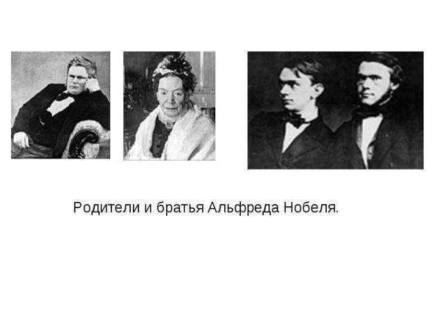 Родители и братья Альфреда Нобеля.