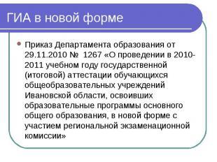 ГИА в новой форме Приказ Департамента образования от 29.11.2010 № 1267 «О провед