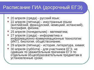 Расписание ГИА (досрочный ЕГЭ) 20 апреля (среда) - русский язык;22 апреля (пятни