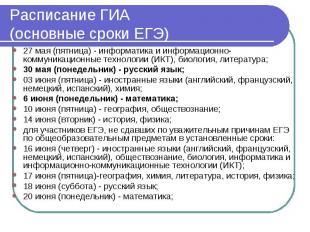 Расписание ГИА (основные сроки ЕГЭ) 27 мая (пятница) - информатика и информацион