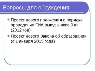 Вопросы для обсуждения Проект нового положения о порядке проведения ГИА выпускни
