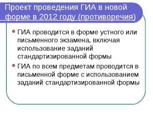 Проект проведения ГИА в новой форме в 2012 году (противоречия) ГИА проводится в