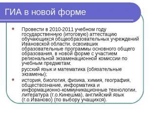 ГИА в новой форме Провести в 2010-2011 учебном году государственную (итоговую) а